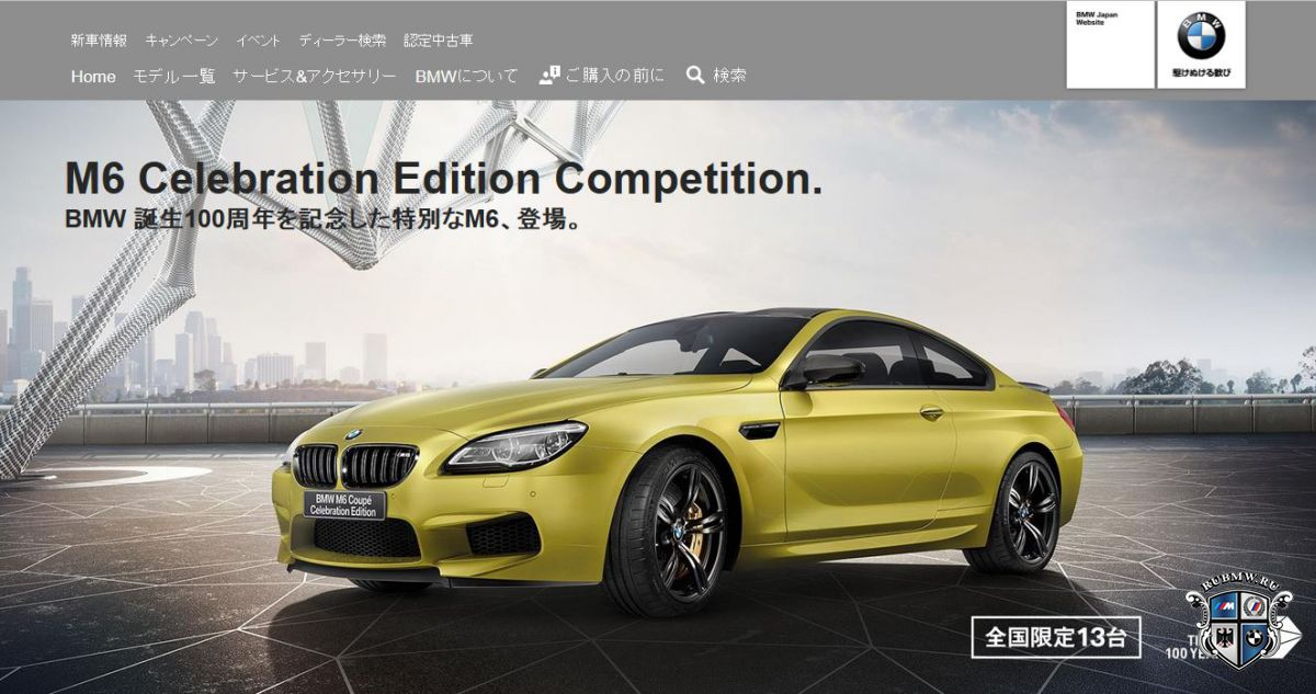 BMW M6 Celebration Edition Competition: спецверсия для Японии
