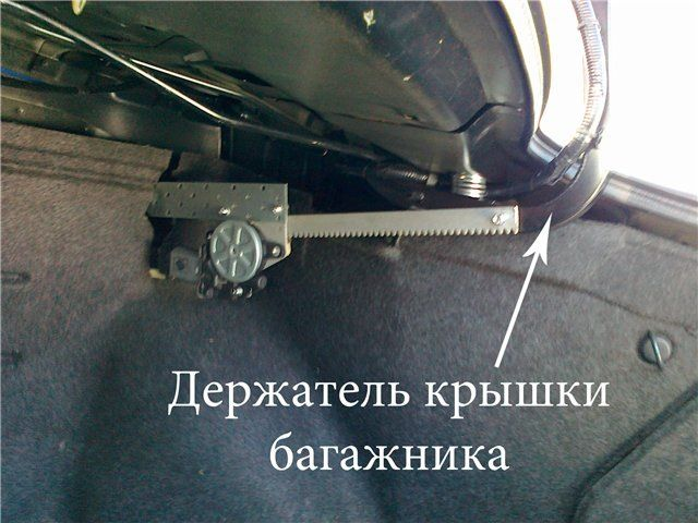 Электропривод крышки багажника небольшой тюнинг
