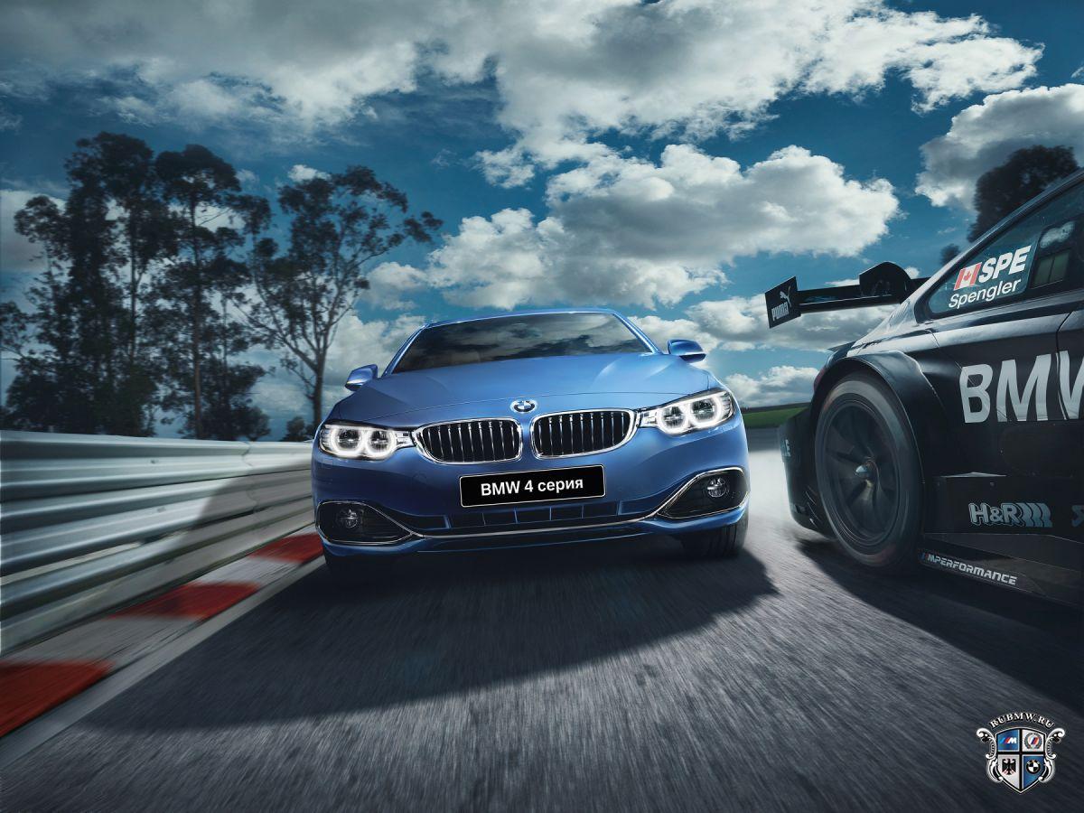 BMW представила в России спецверию 4-й серии, посвященную этапу DTM